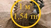 Перевод м3 песка в тонны и наоборот, онлайн калькулятор
